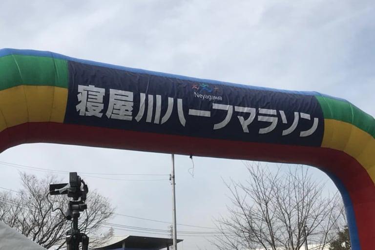 寝屋川ハーフマラソン2019開催
