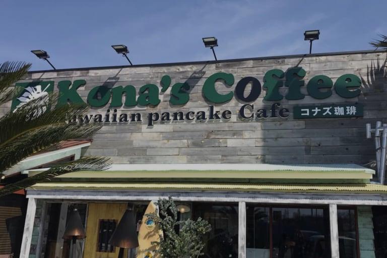 【寝屋川市】インスタ映えばっちり人気カフェ(コナズ珈琲)にランチに行ってきたよ