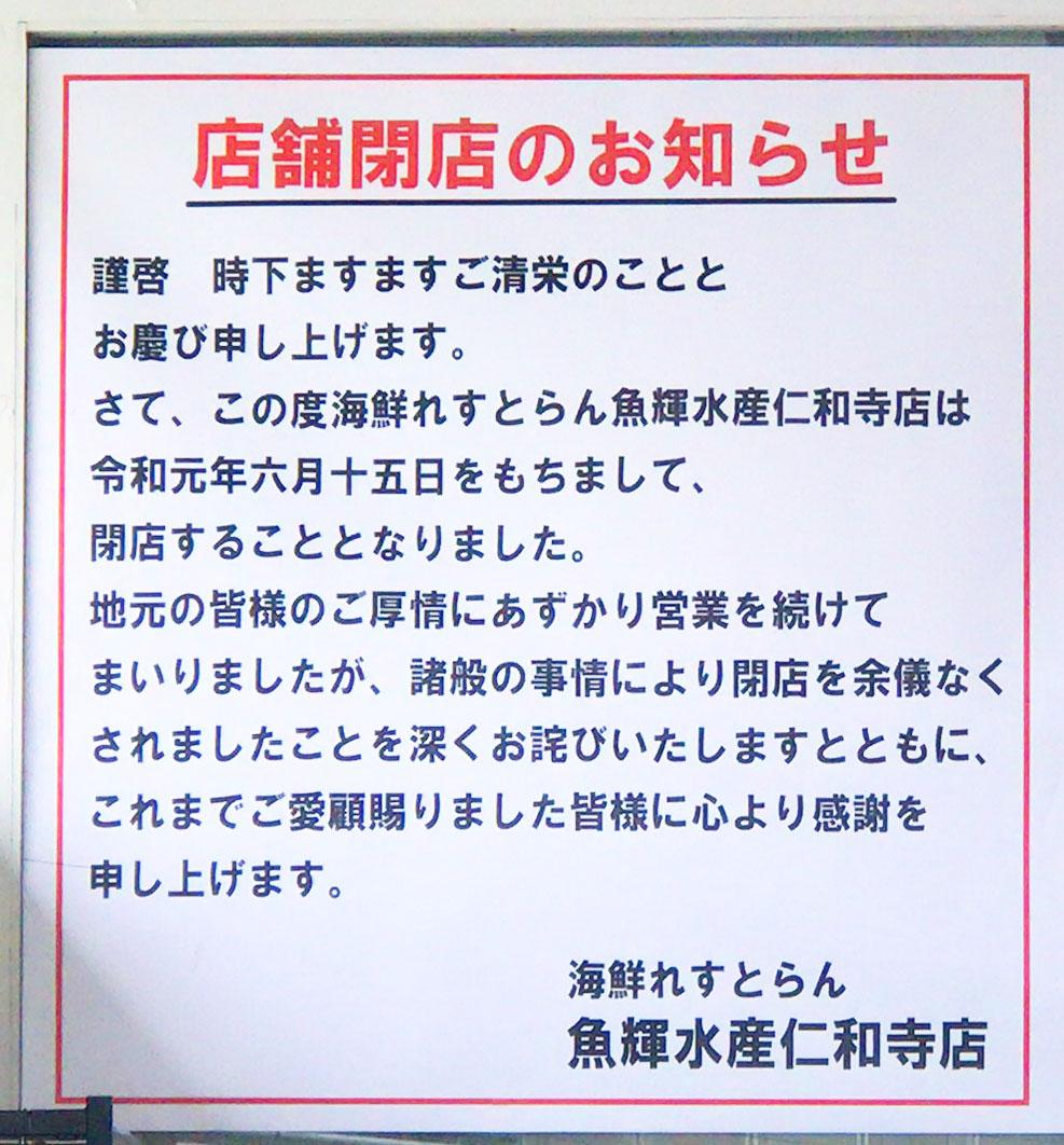 魚輝水産 仁和寺店 閉店