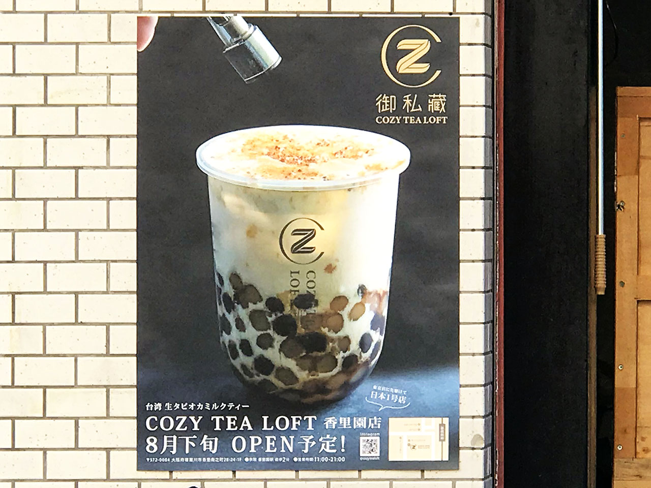 COZY TEA LOFT (御私藏) タピオカミルクティ