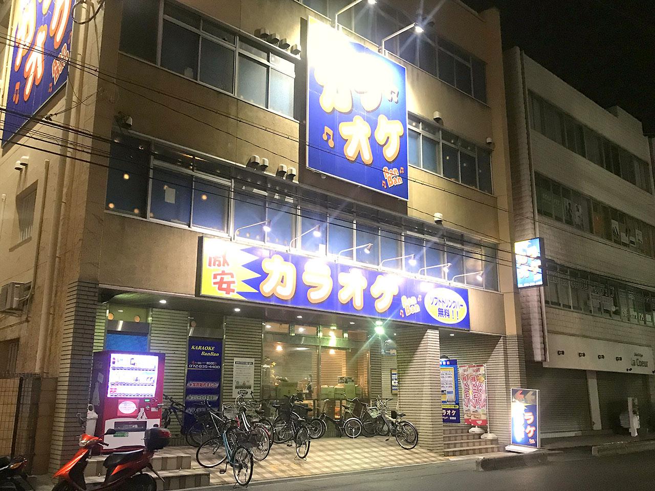 カラオケバンバン 香里園店