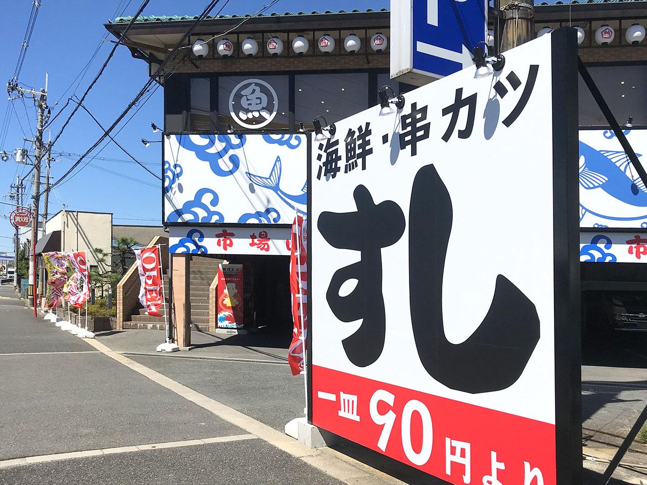 魚輝水産 鮪船 仁和寺店 リニューアルオープン