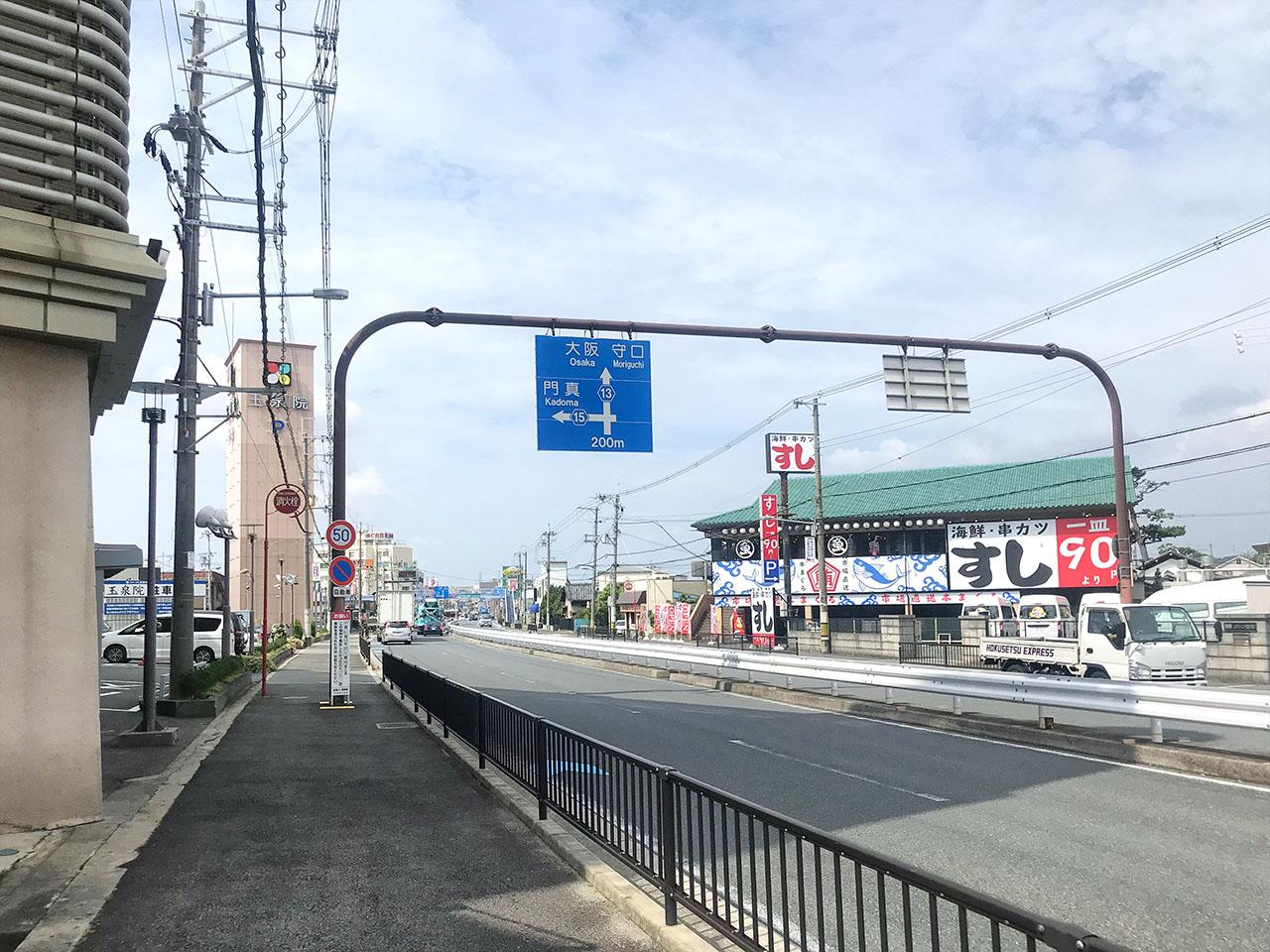 タイムズ寝屋川仁和寺