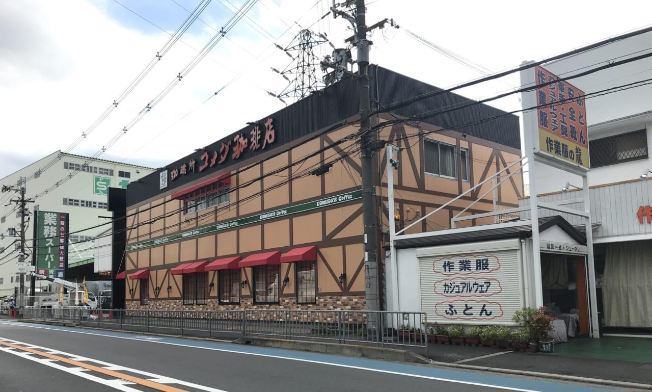 コメダ珈琲店寝屋川南店  (八尾枚方線)