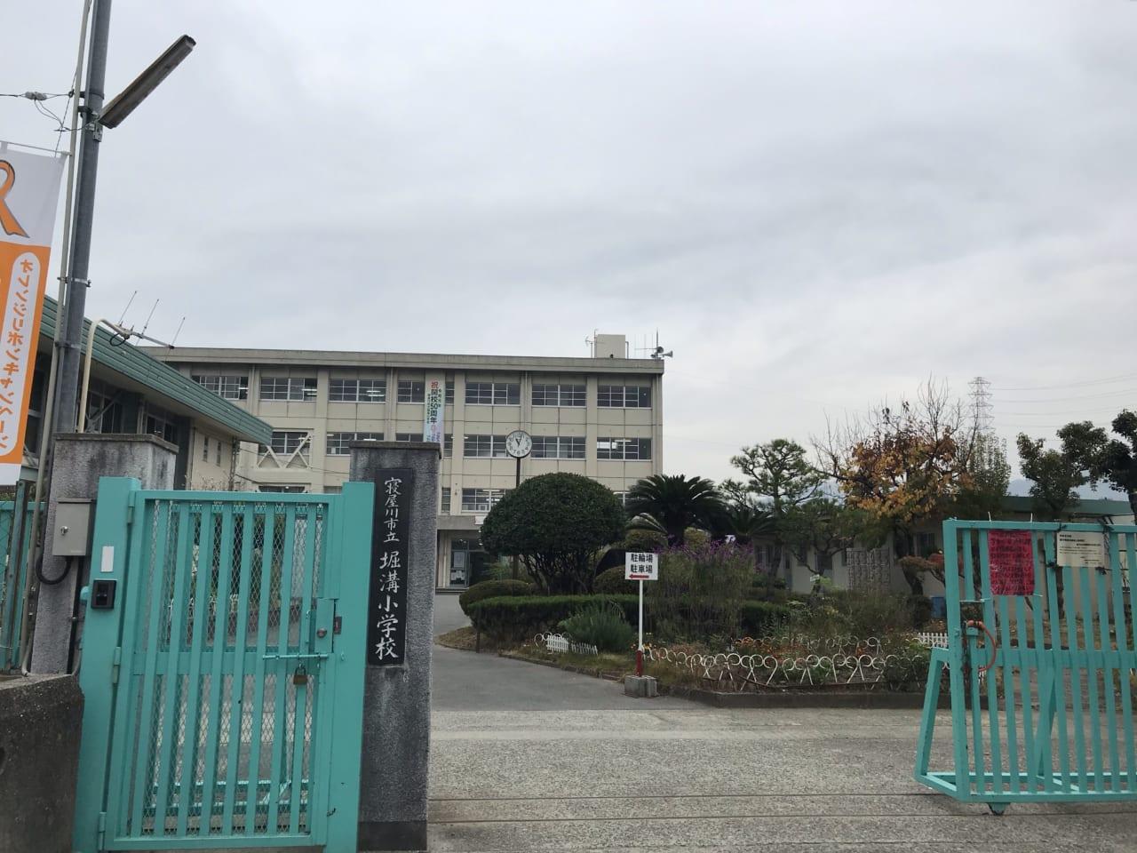 堀溝小学校