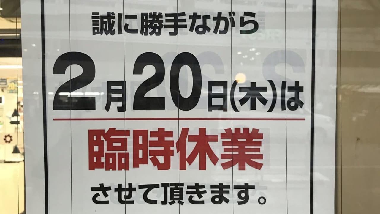 イズミヤ寝屋川店臨時休業のお知らせ