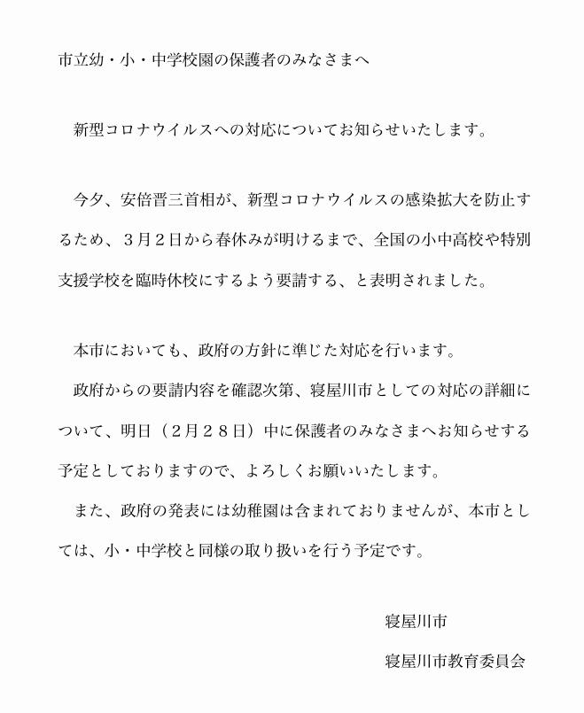 コロナ 休校 市 福岡 福岡市 新型コロナウイルス感染症の患者発生による休校等のお知らせ(令和2年度分)