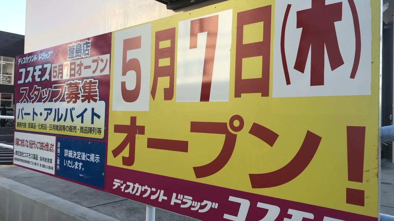 コスモス萱島店