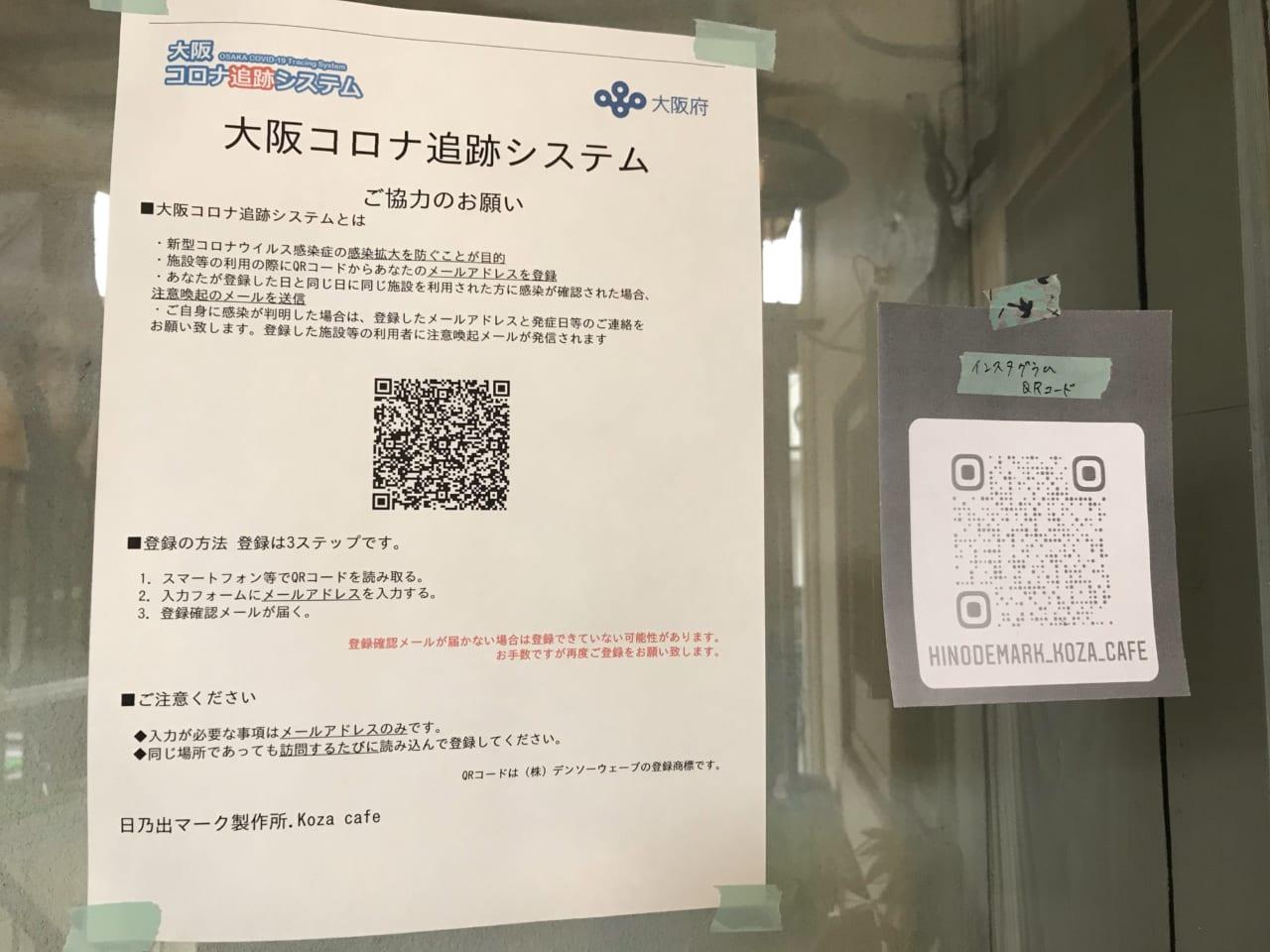 大阪コロナシステム