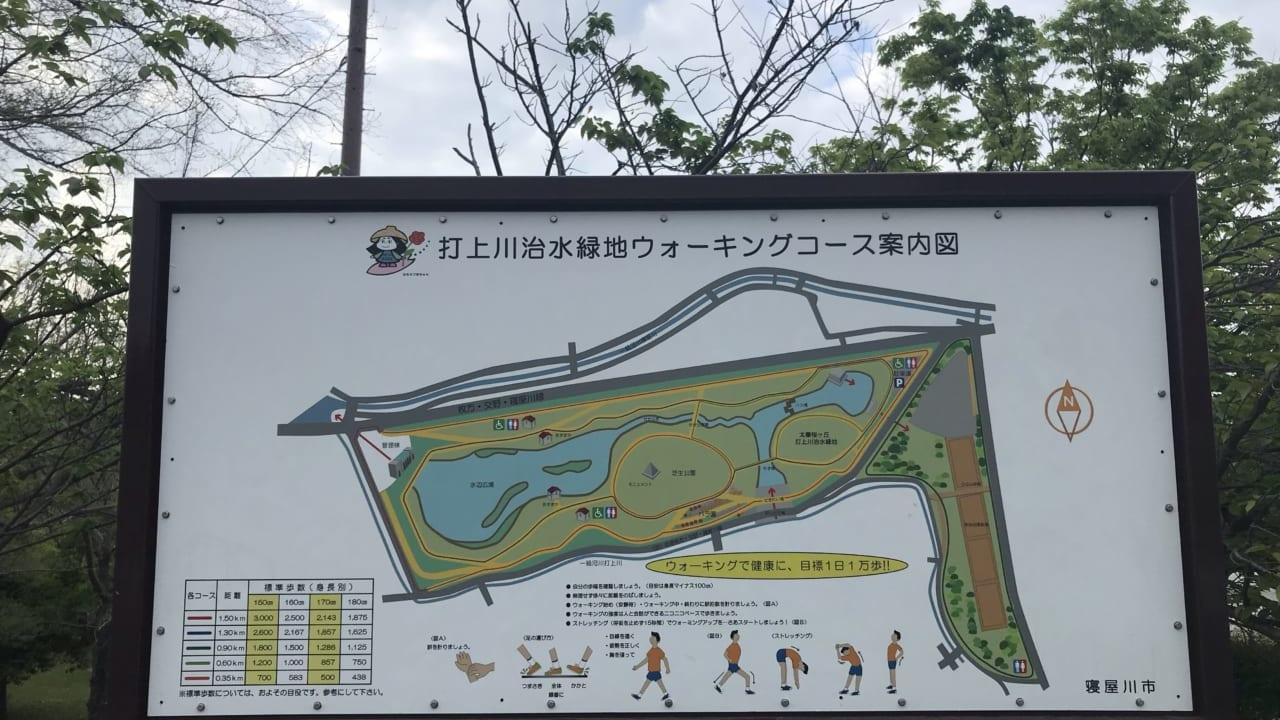 治水緑地公園