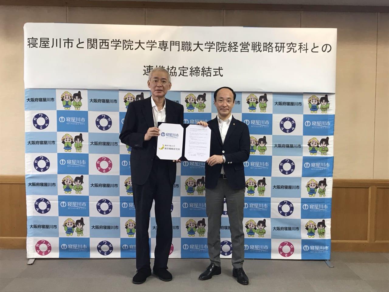 関西学院大学と連携