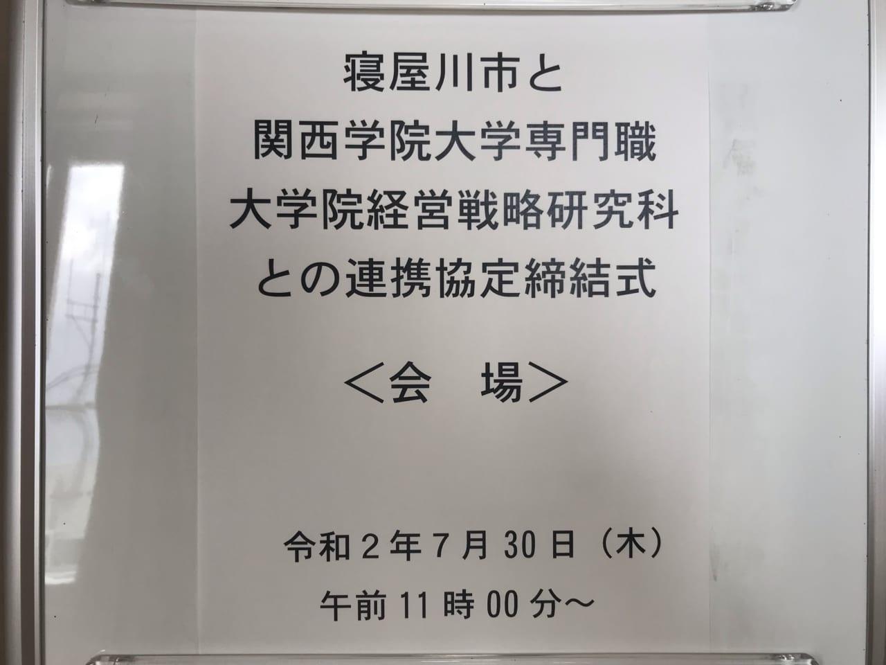関西学院大