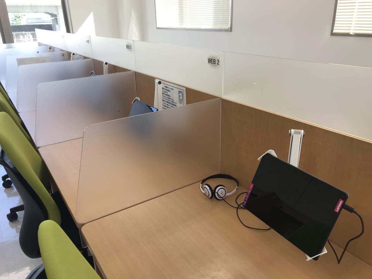 Web 馬渕 教室