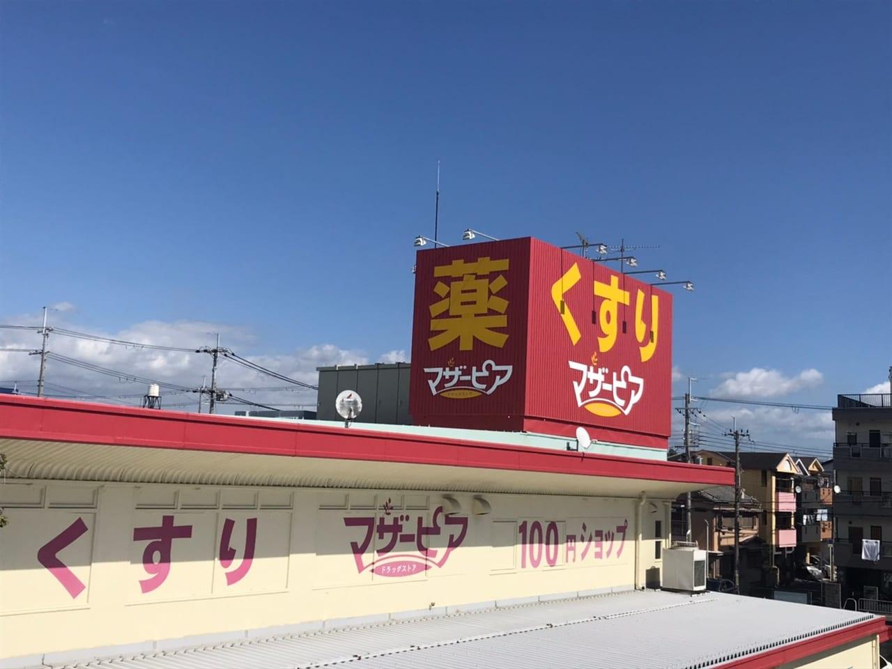 寝屋川市】『マザーピア』寝屋川店が完全閉店。マザーピア6店は ...
