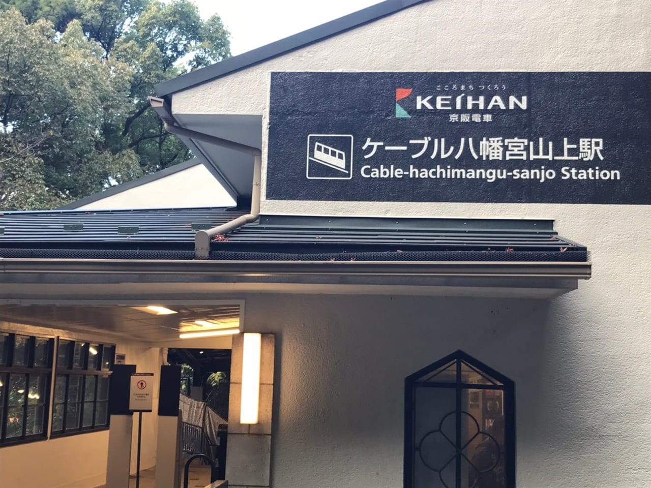 京阪ケーブル