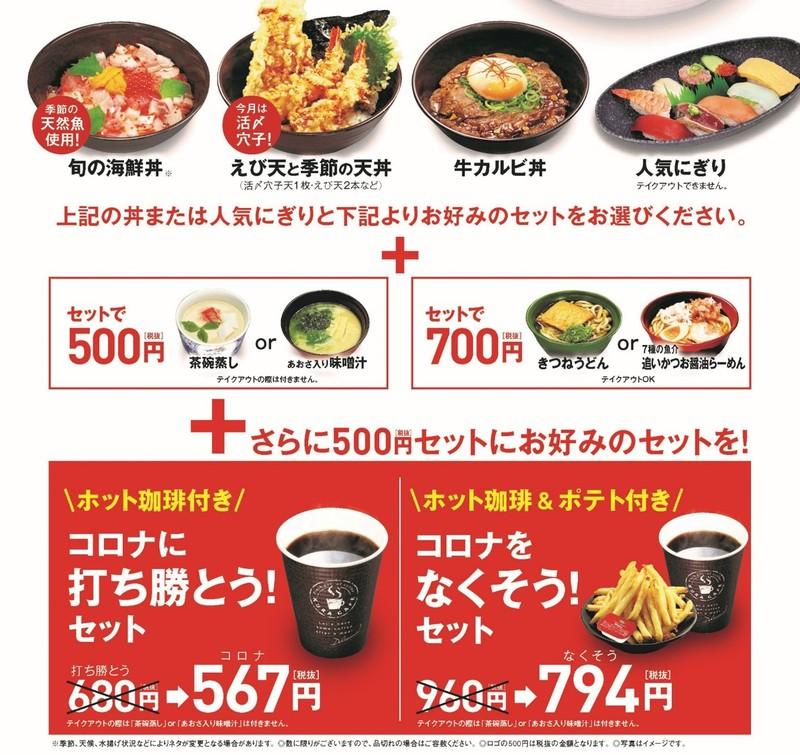 西日本 メニュー 寿司 くら 持ち帰り くら寿司、うどんやラーメンを29店舗でテイクアウト可能に、「おうちdeくら」継続や「じゃんけん大会」、出前館との連携も (2020年5月20日)